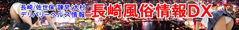 長崎/佐世保/諫早/大村デリバリーヘルス情報 長崎風俗情報DX