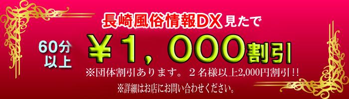 長崎風俗情報DXを見たで、60分以上 1,000円割引